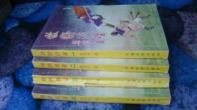 牧野流星(一、二、三、四) 四本合售  三册有掉页