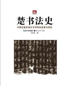 荆楚文库·楚书法史:中国先秦区域文字书体的发展与演变