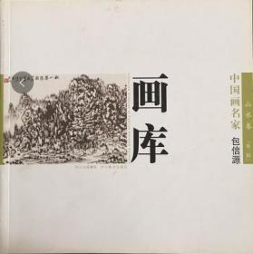 中国画名家画库第二辑-山水卷包信源