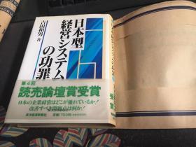 日本型経営システムの功罪