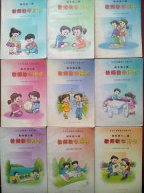 六年制小学数学教师教学用书,共10本,小学数学2000-2002年1版