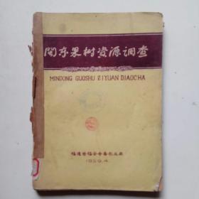闽东果树资源调查(品相见描述)