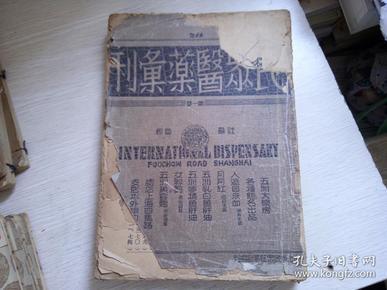 民众医药汇刊 第一卷   民国23年 (1934)