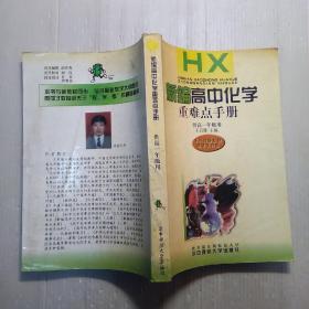 新编高中化学重难点年级(供高二高中用)手册公立招生批分数线深圳市第二图片