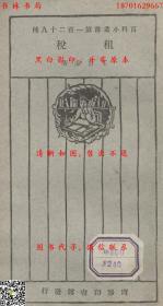 租税-王云五主编-百科小丛书-民国上海商务印书馆刊本(复印本)