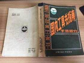 国内工具书指南:手册部分