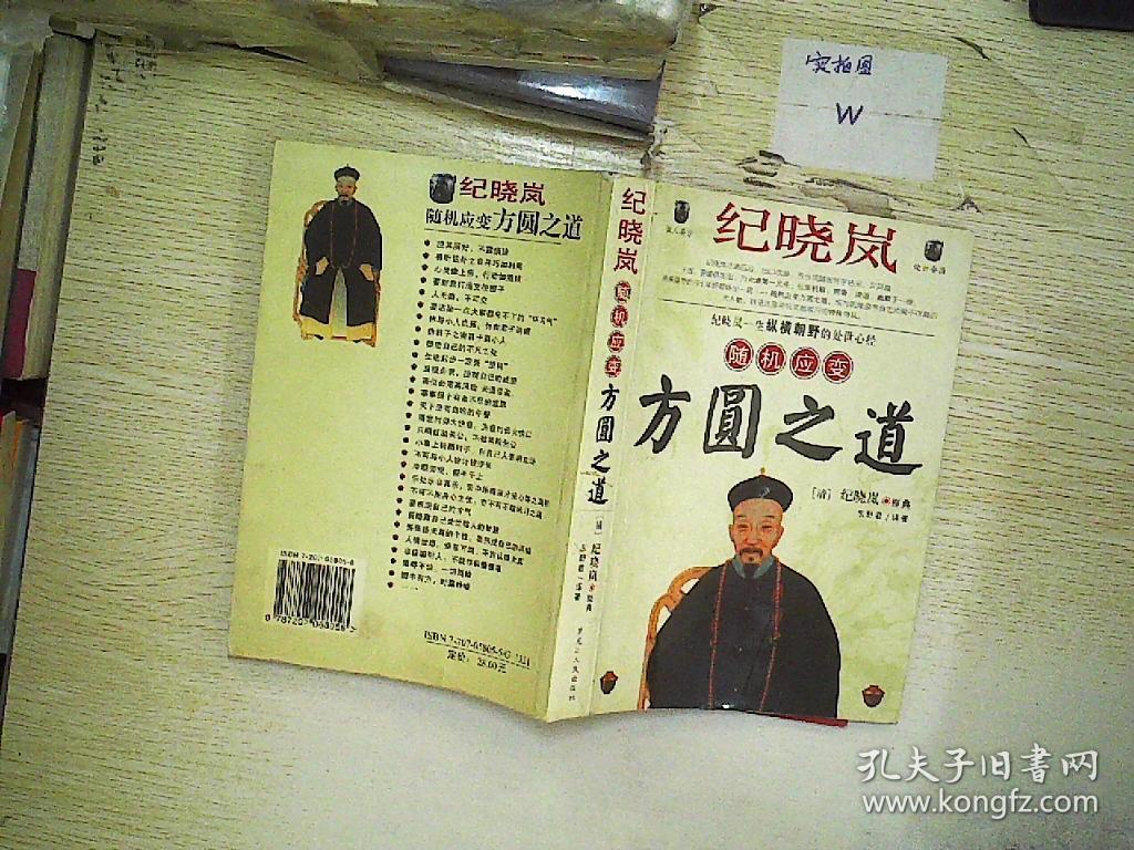 纪晓岚随机应变方圆之道(东野君)_简介_价格_历史书籍