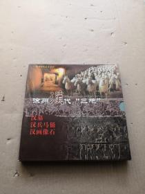 """徐州汉代""""三绝""""——汉墓 汉兵马俑 汉画像石( 带套盒)"""