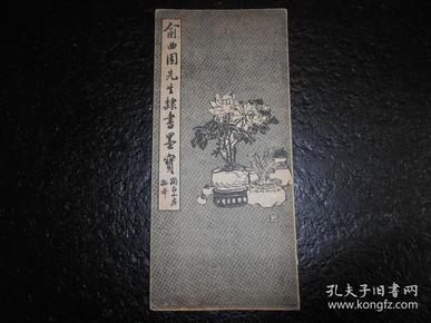 俞曲园先生隶书墨宝    尚古山房出版( 16开折叠式帖)