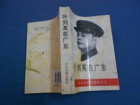叶剑英在广东-96年一版一印