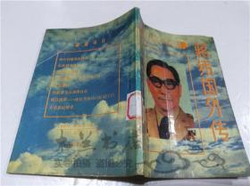 蒋纬国外传 司马春秋等 档案出版社 1988年3月 32开平装