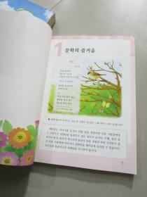 小学韩国原版教科书韩国文韩文小学教科书一本教案民族小学v小学团结图片