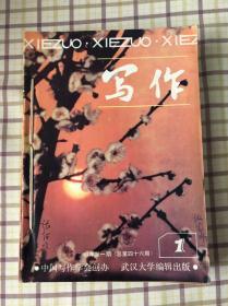 《写作》1987年1-12期(全年12期)
