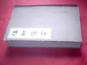 伍柳仙宗(2印)