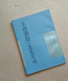 草诀辩疑 集古草诀(实物如图,草书技法,草决辨疑.集古草诀 (1991年版)