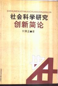 社会科学研究创新简论