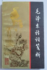 毛泽东诗词笺析 7314002371  89年印