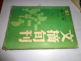 文摘旬刊1987【合订本】【第217---252期】
