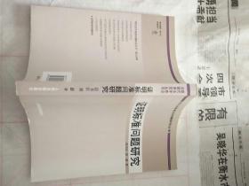 现代法学前沿问题研究丛书:证明标准问题研究