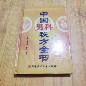 中国男科秘方全书(精装)