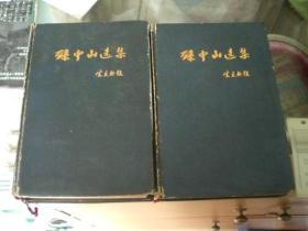 孙中山选集(精装,上下全)1957年一版一印