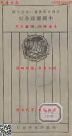 中国盐政小史-王云五主编-百科小丛书-民国上海商务印书馆刊本(复印本)