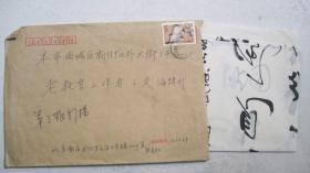 """2010(庚寅)年""""熊长松诗句""""书法(钤印)"""