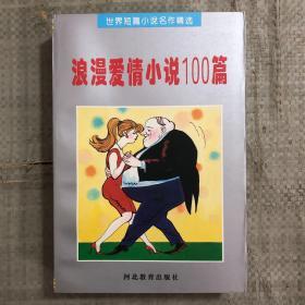 世界短篇小说名作精选----讽刺幽默小说100篇