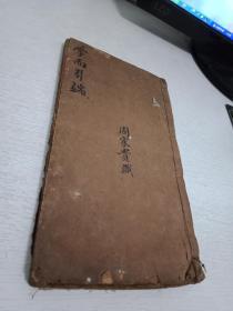 《增补二论典故引端》存一册