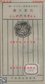 泛系主义-王云五主编-百科小丛书-民国上海商务印书馆刊本(复印本)