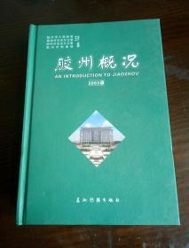 胶州概况   2003版