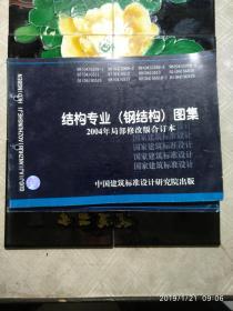 结构专业(钢结构)图集 2004年局部修改合订本