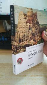 世界文明史简编(第4版)