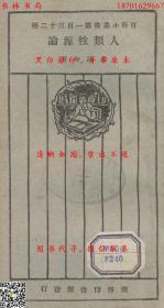 人类性源论-王云五主编-百科小丛书-民国上海商务印书馆刊本(复印本)