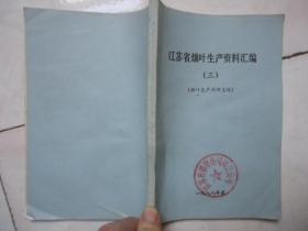 1988年江苏省烟叶生产资料汇编三-烟叶生产科研总结