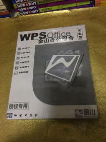 WPS Office金山办公室组合 企业版