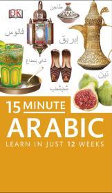 阿拉伯语英文对照句子练习15-Minute Arabic