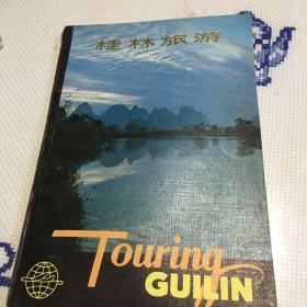 1981年桂林旅游