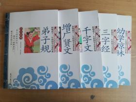 幼学琼林、三字经、千字文、增广贤文、弟子规-- 影响孩子一生的国学启蒙经典(注音彩图版)5册合售【实物拍图 品相自鉴】北京日报出版社