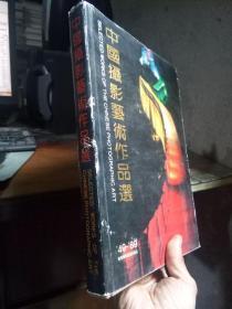 中国摄影艺术作品选49-89 1989年一版一印 精装带书衣 私藏品好干净 铜版彩印