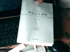 佛教文化研究(第一 二 辑)       MM9