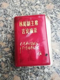 红宝书;林彪副主席言论摘录{完整不缺页}1969年3月天津