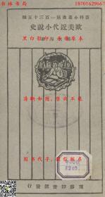 欧美近代小说史-王云五主编-百科小丛书-民国上海商务印书馆刊本(复印本)