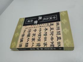 中国历代隶书珍迹