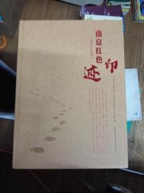 南京红色印迹(1921-1949)