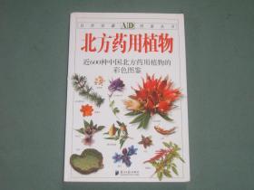 北方药用植物——近600种中国北方药用植物的彩色图鉴
