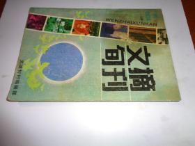 文摘旬刊1989【合订本】上