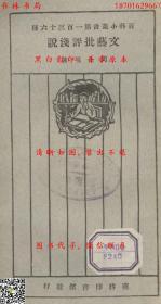 文艺批评浅说-王云五主编-百科小丛书-民国上海商务印书馆刊本(复印本)
