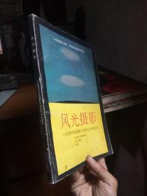 风光摄影--八位世界风光摄影大师的艺术与技术 1991年一版一印2000册  品好干净
