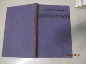 外文医书  ,详情如图  品自定  32开精装   33号柜